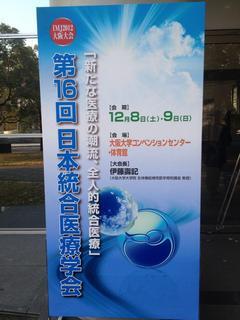 統合医療学会2.jpg